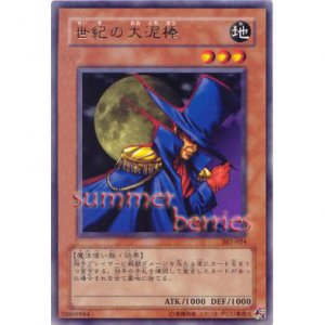 YuGiOh Japanese Card 302-024 - Great Phantom Thief [Rare]