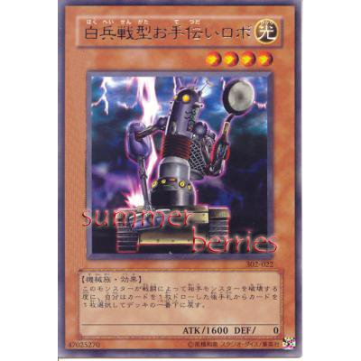 YuGiOh Japanese Card 302-022 - Helping Robo for Combat [Rare]