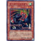 YuGiOh Japanese Card 302-018 - Union Rider [Common]
