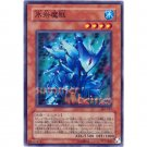 YuGiOh Japanese Card 302-017 - Freezing Beast [Common]