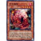 YuGiOh Japanese Card 302-016 - Burning Beast [Common]