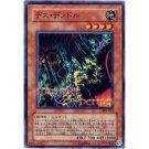 YuGiOh Japanese Card 302-015 - Des Dendle [Common]