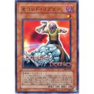 YuGiOh Japanese Card 302-013 - Second Goblin [Common]