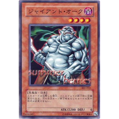 YuGiOh Japanese Card 302-012 - Giant Orc [Common]