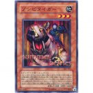 YuGiOh Japanese Card 302-011 - Zombie Tiger [Common]