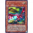 YuGiOh Japanese Card 302-005 - Y-Dragon Head [Ultra Rare Holo]