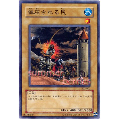 YuGiOh Japanese Card 302-002 - Oppressed People [Common]