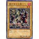 YuGiOh Japanese Card 302-001 - People Running About [Common]
