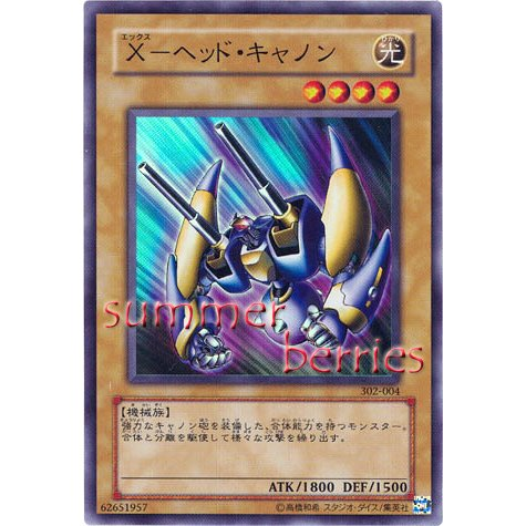 YuGiOh Japanese Card 302-004 - X-Head Cannon [Super Rare Holo]