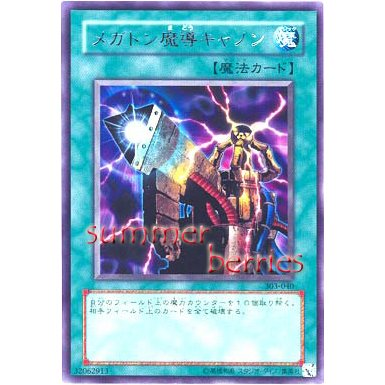 YuGiOh Japanese Card 303-040 - Mega Ton Magical Cannon [Rare]