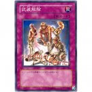 YuGiOh Japanese Card 303-048 - Disarmament [Common]