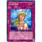 YuGiOh Japanese Card 303-047 - Remove Brainwashing [Common]