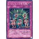 YuGiOh Japanese Card 303-042 - Amazoness Archers [Super Rare Holo]