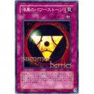 YuGiOh Japanese Card 303-041 - Pitch-Black Power Stone [Common]