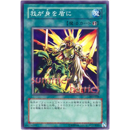 YuGiOh Japanese Card 303-038 - My Body as a Shield [Common]