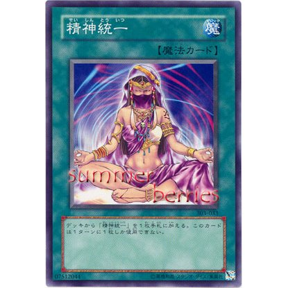 YuGiOh Japanese Card 303-033 - Gather Your Mind [Common]