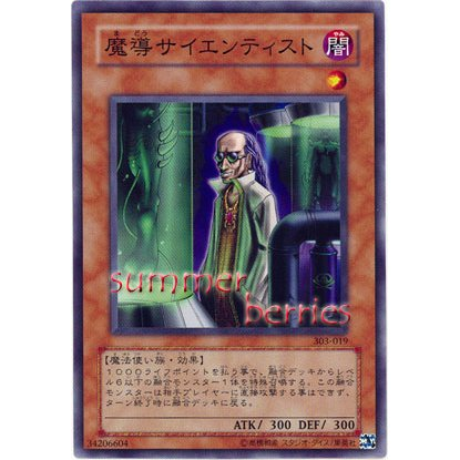YuGiOh Japanese Card 303-019 - Magical Scientist [Common]
