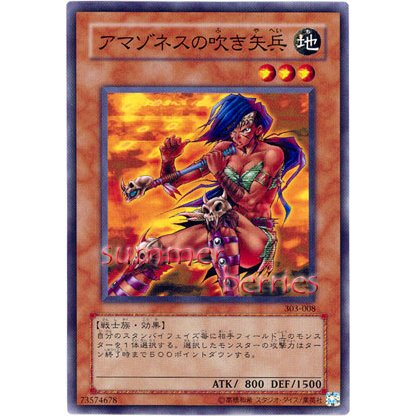 YuGiOh Japanese Card 303-008 - Amazoness Blowpiper [Common]