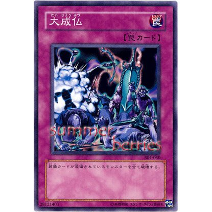 YuGiOh Japanese Card 304-050 - Really Eternal Rest [Common]
