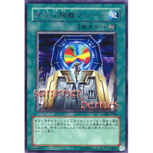 YuGiOh Japanese Card 304-044 - Different Dimension Gate [Rare]
