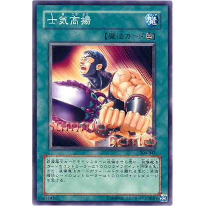 YuGiOh Japanese Card 304-042 - Morale Boost [Common]
