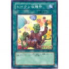 YuGiOh Japanese Card 304-041 - Token Thanksgiving [Common]