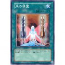 YuGiOh Japanese Card 304-040 - Fairy of the Spring [Common]