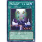 YuGiOh Japanese Card 304-037 - Twin Swords of Flashing Light - Tryce [Common]
