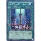 YuGiOh Japanese Card 304-035 - Wicked-Breaking Flamberge - Baou [Super Rare Holo]