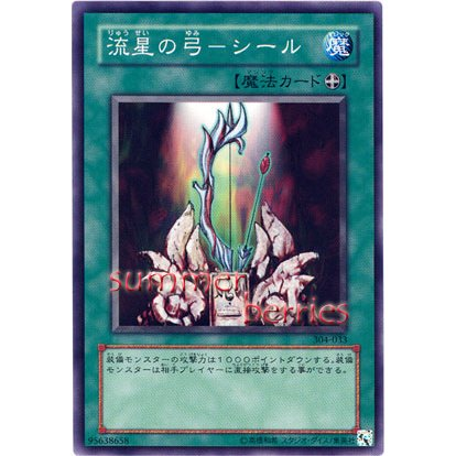 YuGiOh Japanese Card 304-033 - Shooting Star Bow - Ceal [Common]