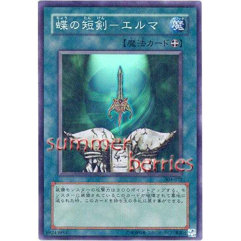 YuGiOh Japanese Card 304-032 - Butterfly Dagger - Elma [Super Rare Holo]