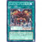 YuGiOh Japanese Card 304-031 - Contract with Exodia [Common]