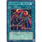 YuGiOh Japanese Card 304-030 - A Deal with Dark Ruler [Common]