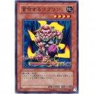 YuGiOh Japanese Card 304-022 - Blindly Loyal Goblin [Common]