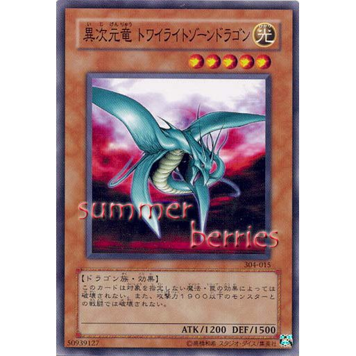 YuGiOh Japanese Card 304-015 - Different Dimension Dragon [Common]