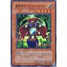 YuGiOh Japanese Card 304-012 - Reflect Bounder [Super Rare Holo]