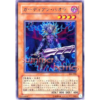 YuGiOh Japanese Card 304-008 - Guardian Baou [Rare]