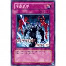 YuGiOh Japanese Card 305-049 - Sakuretsu Armor [Common]