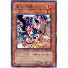 YuGiOh Japanese Card 305-011 - Iron Blacksmith Kotetsu [Common]