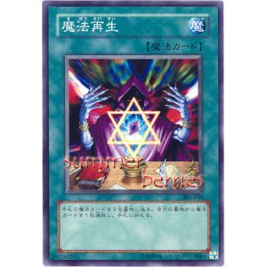 YuGiOh Japanese Card 305-030 - Spell Reproduction [Common]