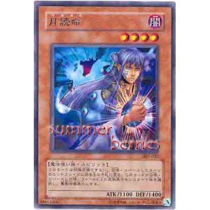 YuGiOh Japanese Card 305-022 - Tsukuyomi [Rare]