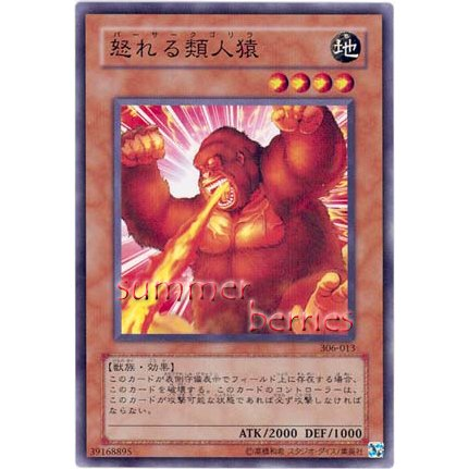 YuGiOh Japanese Card 306-013 - Berserk Gorilla [Common]