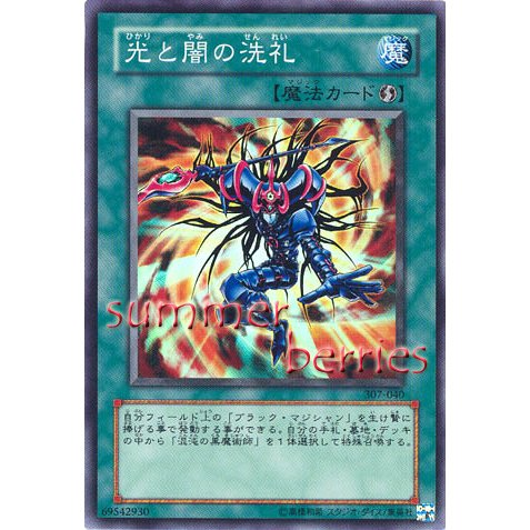 YuGiOh Japanese Card 307-040 - Dedication through Light and Darkness [Super Rare Holo]