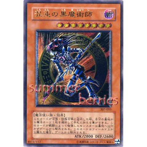 YuGiOh Japanese Card 307-010 - Dark Magician of Chaos [Ultimate Rare Holo]