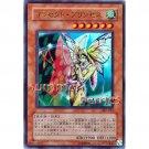 YuGiOh Japanese Card 307-025 - Insect Princess [Ultra Rare Holo]