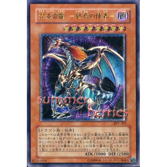 YuGiOh Japanese Card BPT-J02 - Chaos Emperor Dragon - Envoy of the End [Ultimate Rare Holo]