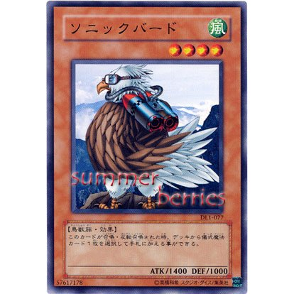 YuGiOh Japanese Card DL1-077 - Sonic Bird [Common]