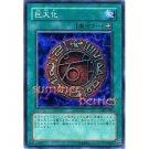 YuGiOh Japanese Card DL1-045 - Megamorph [Super Rare Holo]