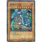 YuGiOh Japanese Card DL2-001 - Blue-Eyes White Dragon [Parallel Rare Holo]