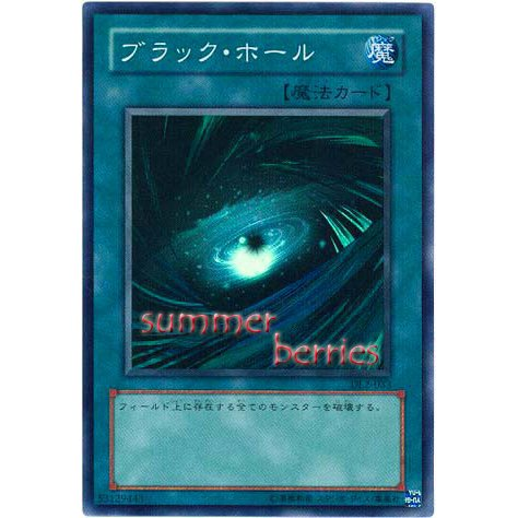 YuGiOh Japanese Card DL2-033 - Dark Hole [Super Rare Holo]